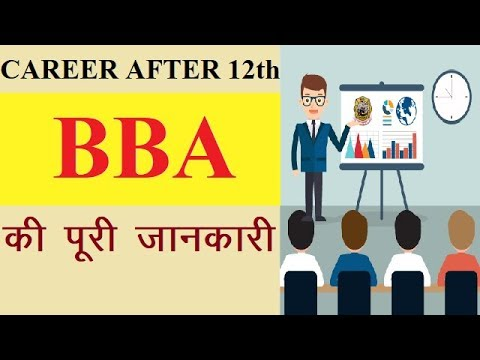 BBA/CAREER AFTER 12th/COURSE DETAILS/ELIGIBILITY/CAREER OPTIONS/JOBS