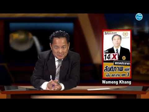Hmong Report: Hmong-Thai Candidates For 2019 Thai Election  Mar 17 2019
