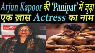 Arjun Kapoor के साथ फिल्म 'Panipat' में होंगी ये Veteran Actress