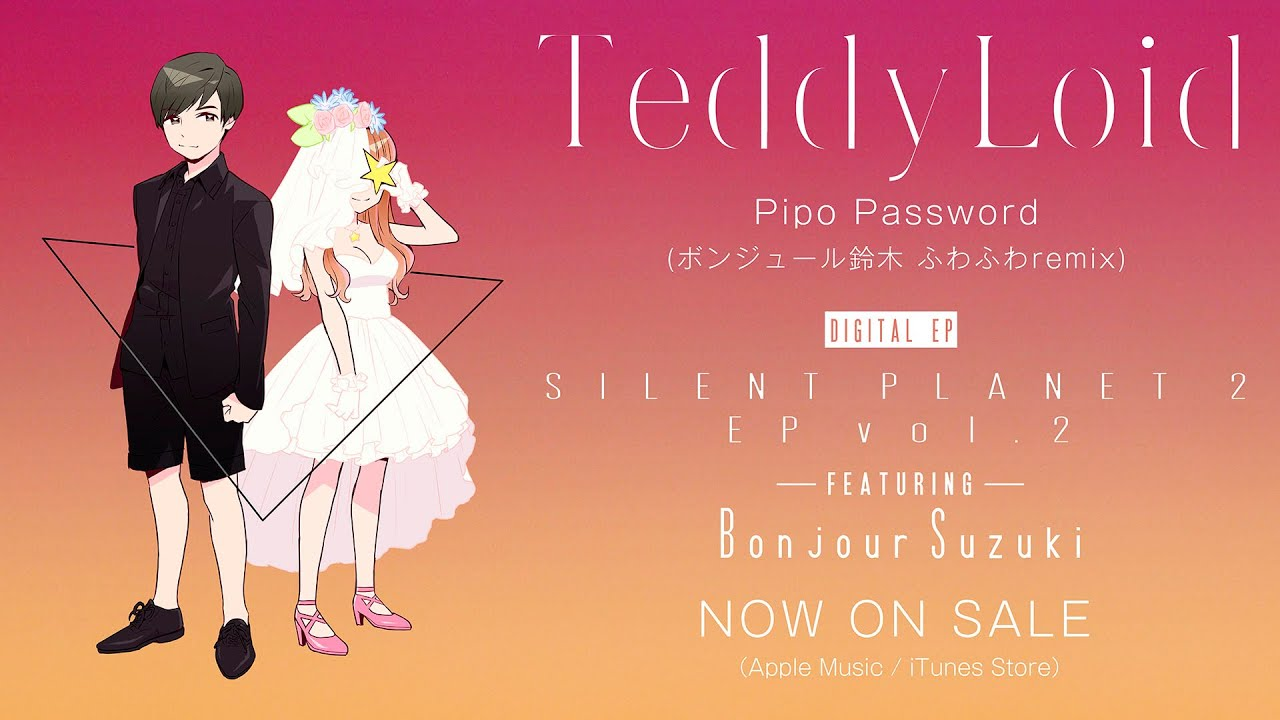 TeddyLoid「Pipo Password (ボンジュール鈴木 ふわふわremix)」from『SILENT PLANET 2 EP Vol 2』
