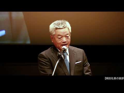 FINSUM 2016  日本経済新聞社×金融庁 After movie