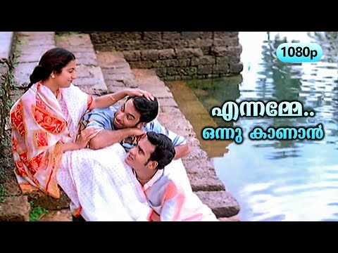 Ennamme Onnu Kaanan Lyrics - Nammal Movie Song Lyrics