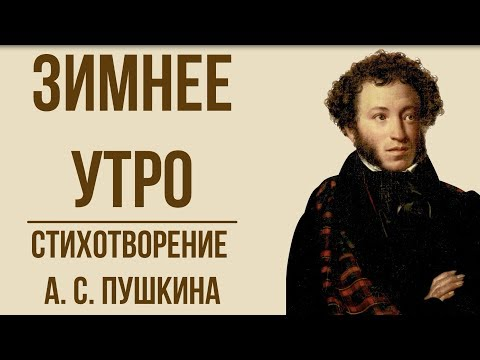 «Зимнее утро» А. Пушкин. Анализ стихотворения