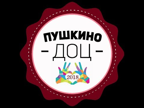 ДОЦ Пушкино/Лето 2018/ Заезд 3 смена/