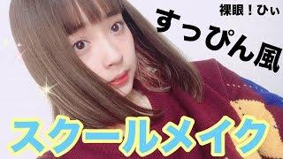 【プロセス】スクールメイク!!!潔く裸眼で!!【すっぴん風】 thumbnail
