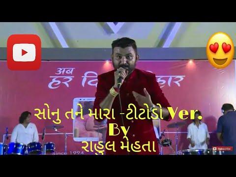 Sonu Tane Mara Par Bharoso Nai Ke - Rahul Mehta - TITODA Version