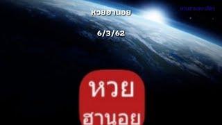 หวยฮานอย เด็ดๆ 6/3/62