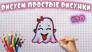 рисуем простые рисунки #30.  Как нарисовать смешное привидение. Рисунки детям для срисовки