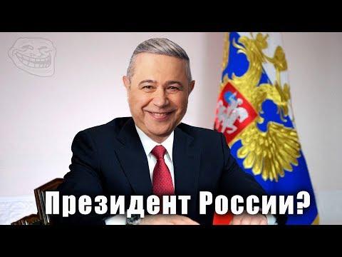 Что если в РОССИИ президентом станет юморист? Кандидаты!