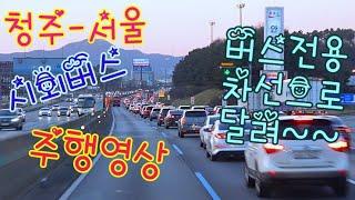 [청주] - [서울] 시외버스 주행영상 / 로드맨의 시외버스 드라이브 / 청주시외버스터미널에서 경부고속도로타고 서울남부터미널로... / 주말 버스전용차선으로 시원하게 gogo~~