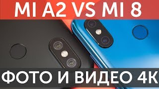 Сравнение камер Xiaomi Mi A2 и Xiaomi Mi 8 по фото и видео 4K вечером (Mi A2 vs Mi 8 Camera Compare)