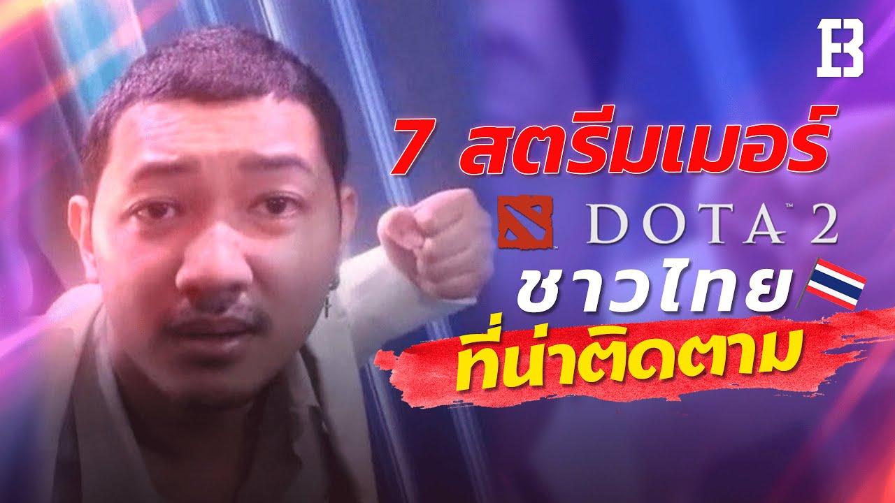 7 สตรีมเมอร์ Dota 2 ชาวไทยที่น่าติดตาม