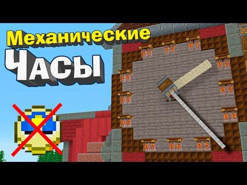 МАЙНКРАФТ С МЕХАНИЗМАМИ - ЧАСЫ! - Minecraft 1.16.4 #74