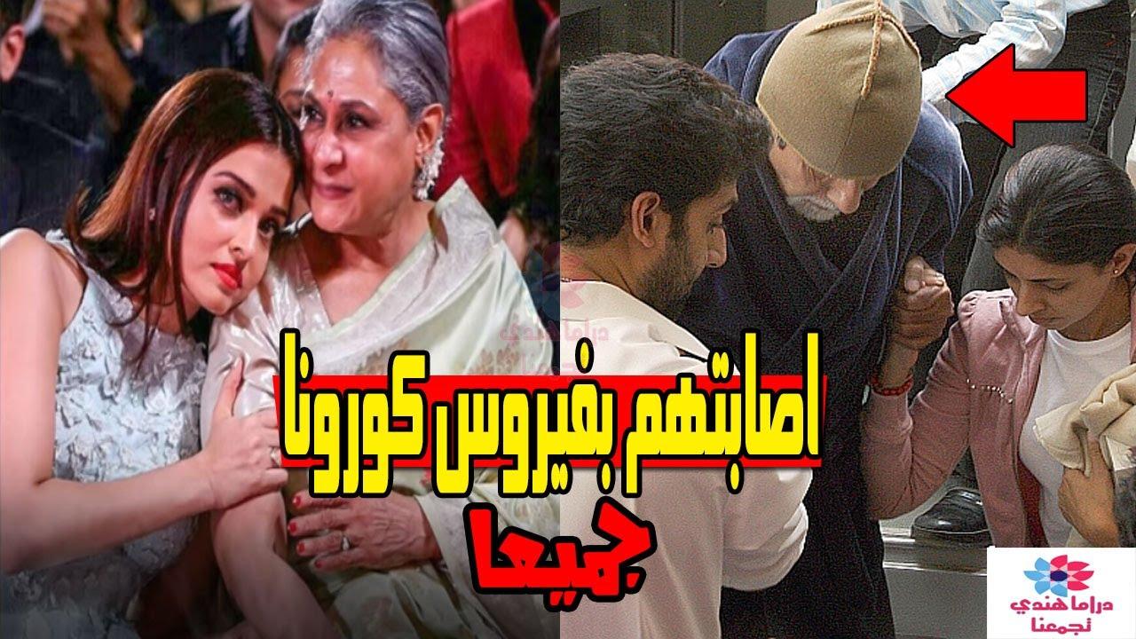 الحزن يزور عائلة اميتاب باتشان صبيحة هذا اليوم 😭