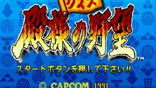 Mega-CD Longplay [099] Capcom no Quiz - Tonosama no Yabou