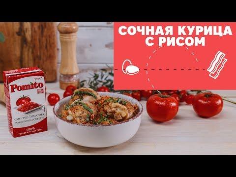Простой рецепт курицы с рисом [eat easy]