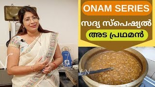 Onam Series 8: How to Make Sadya Style Easy Ada Pradhaman || Lekshmi Nair