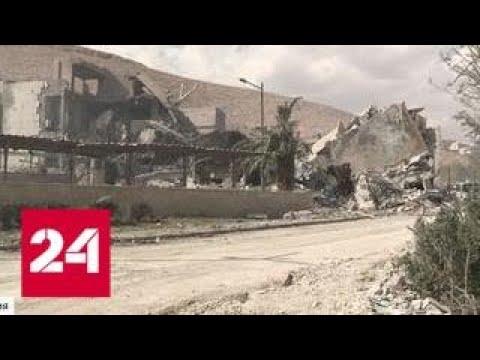 """Как сбивали ракеты """"тройственного альянса"""" - Россия 24"""