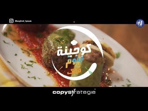 Fondok El Ghalla - Coujinet Lyoum Ep 89