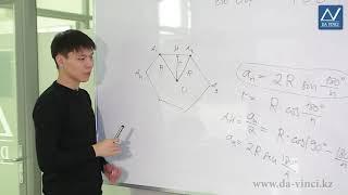 9 класс, 24 урок, Формулы для вычисления площади правильного многоугольника, его стороны
