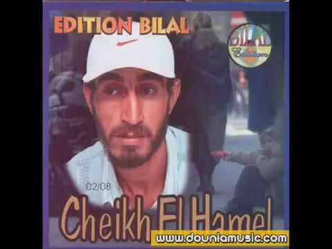 album cheikh lhamel mp3
