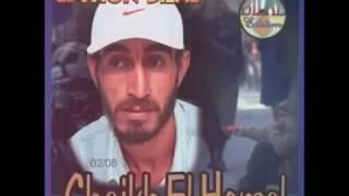 vuclip chikh lhamel - 2016 الاغنية التي ابكت الملايين 3