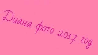 Диана фото 2017 год