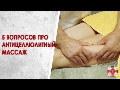 Антицеллюлитный массаж. Отвечаем на 5 самых популярных вопросов о массаже от целлюлита
