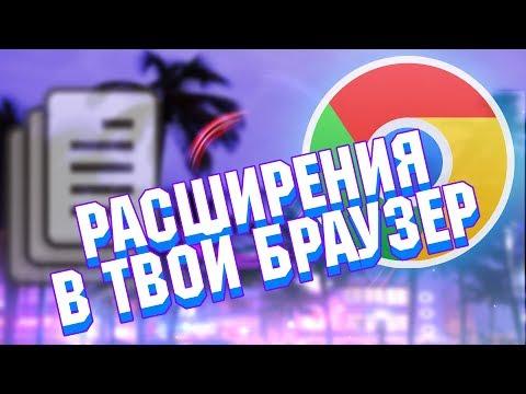 ⭕😱КЛЕВЫЕ РАСШИРЕНИЯ В BROWSER😱(расширения google chrome) П Т Б//TKG⭕