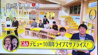 2018/11/20(火)C&K超無謀な挑戦状〜10周年だョ!全員集合〜in 横浜アリー...