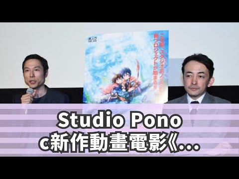 Studio Ponoc新作動畫電影《小小的英雄》8月24日上映