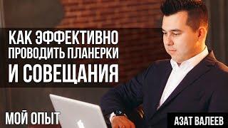 планерки и совещания с сотрудниками. Эффективное управление персоналом в бизнесе  Азат Валеев