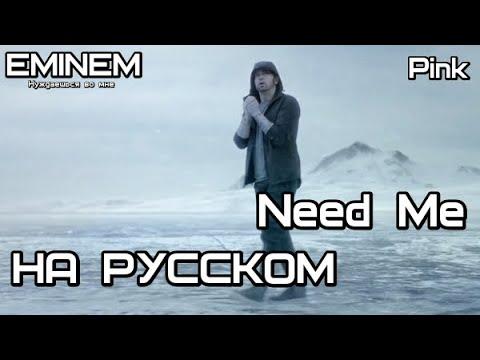 Eminem ft. Pink - Need Me (Нуждаешься во мне) (Русские субтитры / перевод / rus sub)