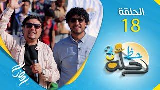 برنامج رحلة حظ 3 | مع خالد الجبري و النجوم حول اليمن | الحلقة 18