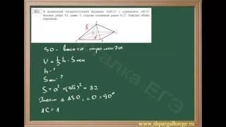Вычисление объема пирамиды - типовая задача