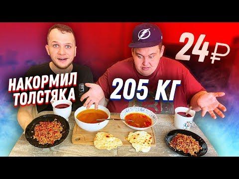 Бомж обед за 24 рубля для толстяка весом 200кг