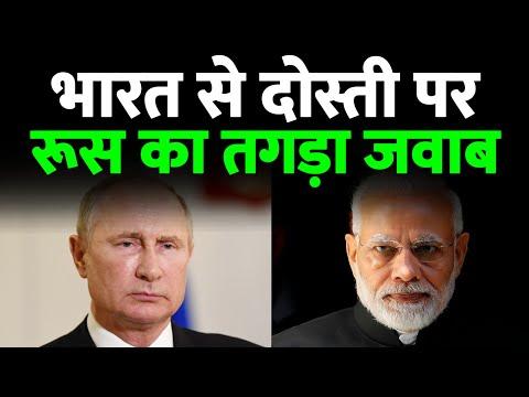 INDIA से दोस्ती पर RUSSIA का तगड़ा जवाब | India Russia Relat