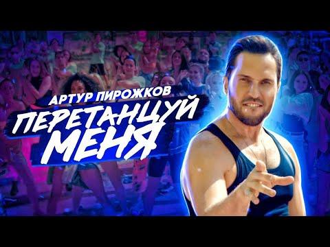 Артур Пирожков - Перетанцуй меня (Премьера клипа 2020) - Видео онлайн