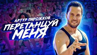Артур Пирожков Перетанцуй меня (Премьера клипа 2020)