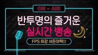 [서든어택]09.28소통방송★미션룰렛★ 대리뽑기 환영★추석업데이트!!!!