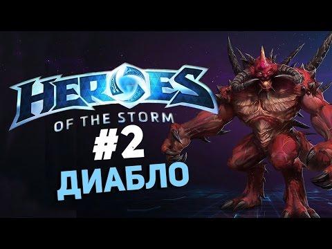 видео: Поиграем в heroes of the storm #2 - Диабло