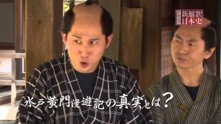 第九回 松尾芭蕉 「水戸黄門漫遊記の真実とは?」 江戸時代、悪代官から...