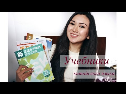 Практический курс китайского языка по Кондрашевскому
