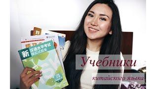 Учебники по изучению китайского языка Aida Adilova
