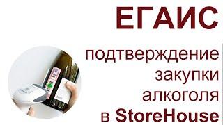 ЕГАИС - подтверждение факта закупки алкоголя с помощью Storehouse (R-Keeper)