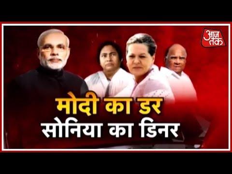 हल्ला बोल: मोदी का डर, सोनिया का डिनर   हो रही है Modi vs All की शुरुआत ?