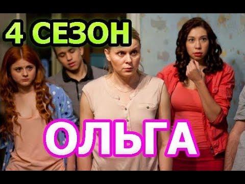 Ольга дата выхода серий 3 сезон