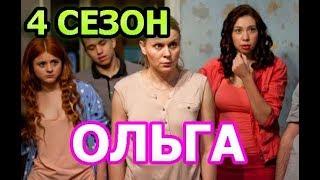 Ольга 4 сезон 1 серия - Дата выхода, анонс, содержание