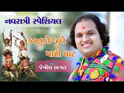 કાનુડો જુવે મારી વાટ | Navratri 2018 New Garba By Jemish bhagat