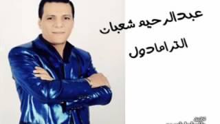 عبدالرحيم شعبان عبدالرحيم الترامادول